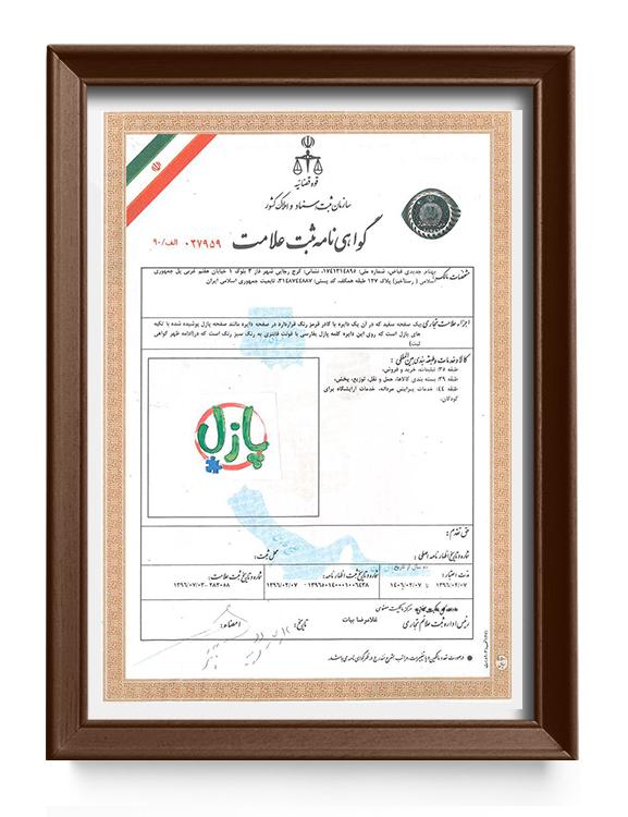 ثبت لوگوی تجاری پازل