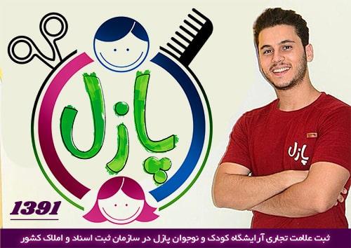 ثبت علامت تجاری آرایشگاه کودک و نوجوان پازل در سازمان ثبت اسناد و املاک کشور