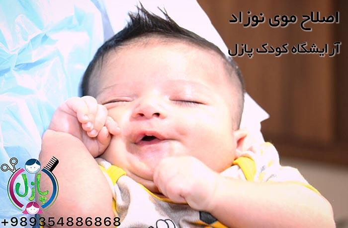 اصلاح موی نوزاد